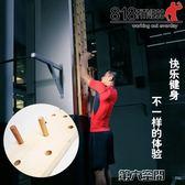 引體向上器 室內墻體攀爬板綜合訓練家用中小型健身器材 多層攀巖體能訓練板 第六空間 igo