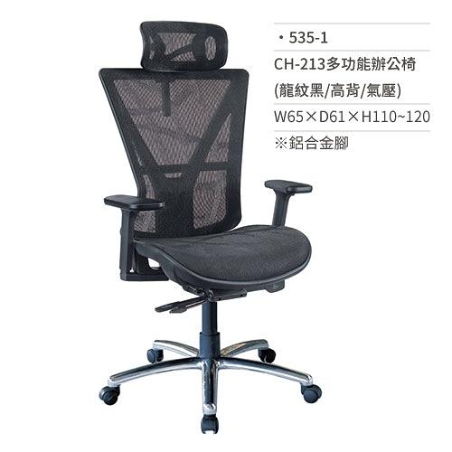 高級網椅/多功能辦公椅(龍紋黑/高背/鋁合金腳/有扶手/氣壓)535-1 W65×D61×H110~120