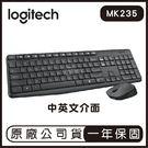 羅技 Logitech 無線鍵盤滑鼠組 MK235 無線鍵盤 無線滑鼠 鍵盤滑鼠組