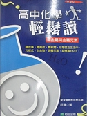 【書寶二手書T4/高中參考書_CQY】高中化學輕鬆讀_莊康