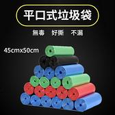 ◆彩色垃圾袋 (5卷) 薄款塑膠袋 點斷式 垃圾袋 平口垃圾袋 清潔袋 清潔垃圾袋 塑膠袋 塑料袋
