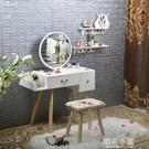 北歐式實木腳梳妝台小戶型臥室迷你網紅梳妝桌多功能化妝台QM『櫻花小屋』