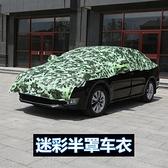 汽車半截車衣半罩防雨防曬隔熱遮陽罩車頂車套外罩防霜雪車罩半罩 - 風尚3C