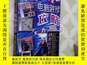 二手書博民逛書店罕見PC玩家天堂---電腦遊戲攻略寶典(下冊)181909 土人