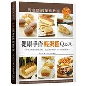 健康手作輕蛋糕Q&A(周老師的美食教室)