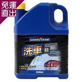GOODYEAR 固特異 洗車精2500ml《免運》(汽車清潔|防塵去汙)【免運直出】