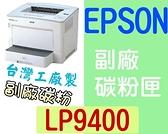 [ EPSON 副廠碳粉匣 LP9400 ][15000張] EPL LP-9400 9400