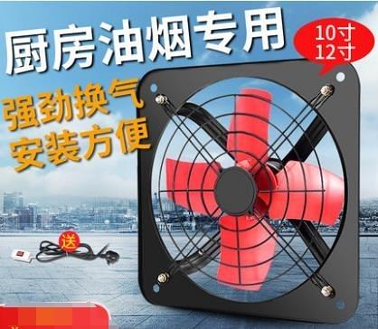 排氣扇廚房排風扇家用12寸窗式抽油煙換氣扇強力靜音衛生間抽風機220V 小明同學