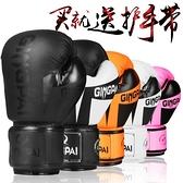 拳擊手套成人拳套兒童散打沙袋男孩搏擊訓練少年專業格斗女士泰拳 風馳