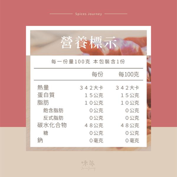【味旅嚴選】|二荊條辣椒段|宮保辣椒乾|Dried Chilli|辣椒系列|100g