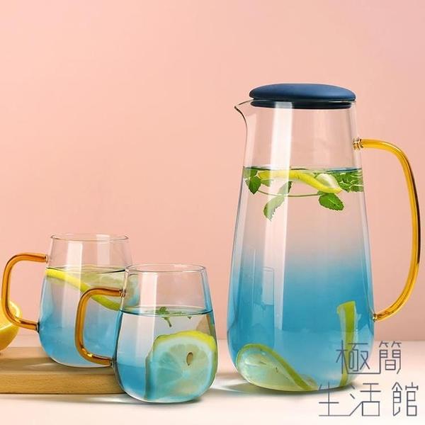 冷水壺涼水壺大容量玻璃家用耐高溫涼水杯耐熱【極簡生活】