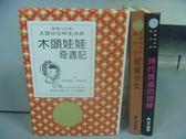 【書寶二手書T9/兒童文學_ORT】木頭娃娃奇遇記_紅髮少女_時代廣場的蟋蟀_共3本合售