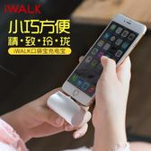iWALK迷你充電寶小巧便攜直充適用蘋果華為手機移動電源可愛小型可上飛機 NMS快意購物網
