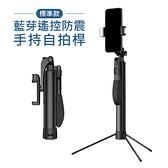 藍芽遙控防震自拍桿 標準款 手機自拍棒 藍牙手持穩定器 自拍架 自拍腳架 三腳架自拍器