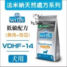Vet Life法米納[VDHF-14皮膚保健低敏處方犬糧,魚肉+地瓜,2kg,義大利製](免運)