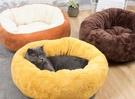 貓窩 冬季保暖貓窩狗窩泰迪比熊通用睡墊四季封閉式寵物窩貓咪用品【快速出貨八折下殺】