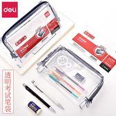 得力考試專用拉鏈筆袋透明簡約學生用防水文具袋大容量鉛筆盒收納塑料女生磨砂化妝包名品匯