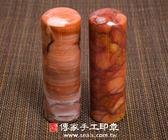 頂級紅色木化石臍帶印章《全手工噴砂》六分,正常高度,單章。全配包裝。傳家手工印章