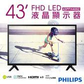 超下殺【飛利浦PHILIPS】43吋FHD LED液晶顯示器+視訊盒 43PFH4052