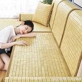 沙發墊夏季麻將涼墊夏天款竹席坐墊防滑竹套沙發涼席墊子全蓋定做 NMS漾美眉韓衣