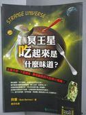 【書寶二手書T1/科學_ICL】冥王星吃起來是什麼味道?_傅宗玫, 貝曼