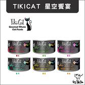 Tiki Cat星空饗宴〔無穀主食貓罐,6種口味,80g〕(單罐)