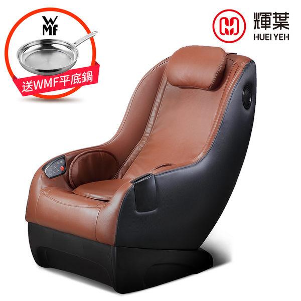 送WMF↘輝葉 實力派臀感小沙發按摩椅(摩卡棕)