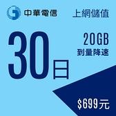 【預付卡/儲值卡】中華電信行動預付卡-4G 30日699型上網儲值20GB(到量降速)