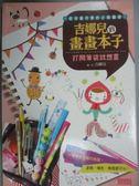【書寶二手書T9/藝術_JPN】吉娜兒的畫畫本子-打開筆袋就想畫_吉娜兒