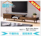 《固的家具GOOD》321-01-ADC 華爾特6尺伸縮長櫃【雙北市含搬運組裝】