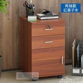 辦公櫃 文件櫃木質辦公櫃子矮櫃可移動帶鎖三抽屜資料櫃家具落地式儲物櫃 全館免運igo