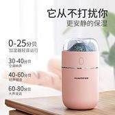 加濕器小型迷你家用靜音臥室床頭凈化空氣噴霧車載便攜式辦公室桌