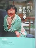 【書寶二手書T8/心理_COS】我的家庭治療工作_李維榕