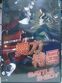 挖寶二手片-J07-018-正版DVD*電影【舞力特區】-用舞力代替武力,一個打十個