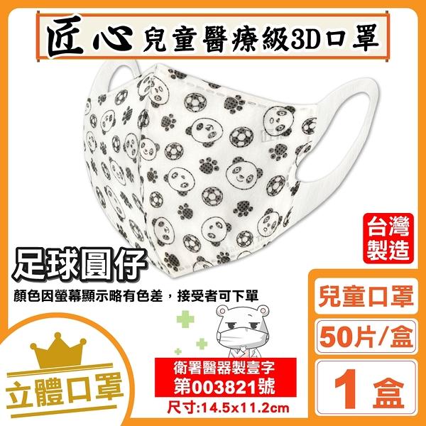 匠心 雙鋼印 兒童3D醫療口罩 (S號) (足球圓仔) 50入/盒 (台灣製造 CNS14774) 專品藥局【2016299】
