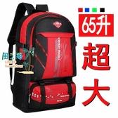 65升超大容量後背包戶外旅行背包男女登山包旅游行李包【風之海】