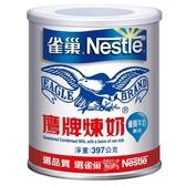 雀巢鷹牌煉乳罐裝397g【愛買】