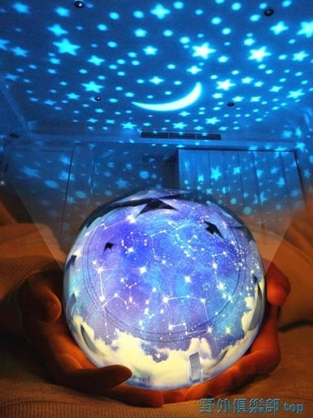 星空燈 浪漫星空燈投影儀旋轉網紅兒童玩具滿天星臥室生日禮物星光小夜燈 快速出貨