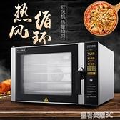 烤箱 風爐烤箱商用熱風循環家用私房4層熱風爐大型大容量多功能YTL 免運