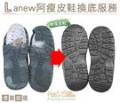 糊塗鞋匠 優質鞋材 T02 Lanew 阿瘦皮鞋換底服務  麥坎納 Timberland 雷根鞋 修鞋 免運