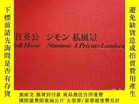 二手書博民逛書店細江英公罕見Simmon: A private Landscape 西蒙:私風景Y358452 細江英公 Ak