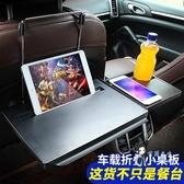 車載餐盤 汽車載小桌子餐桌前排車用兒童寫字桌車內後排托盤置物台後座桌板T