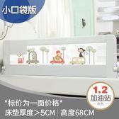 床護欄嬰兒童床護欄寶寶床邊1.2米大床欄桿防摔擋板        SQ8174『寶貝兒童裝』TW