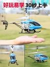 遙控飛機 新款遙控飛機兒童直升機電動飛行器直升飛機耐摔兒童玩具小學生【快速出貨】