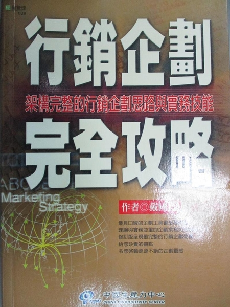 【書寶二手書T7/行銷_COD】行銷企劃完全攻_戴國良