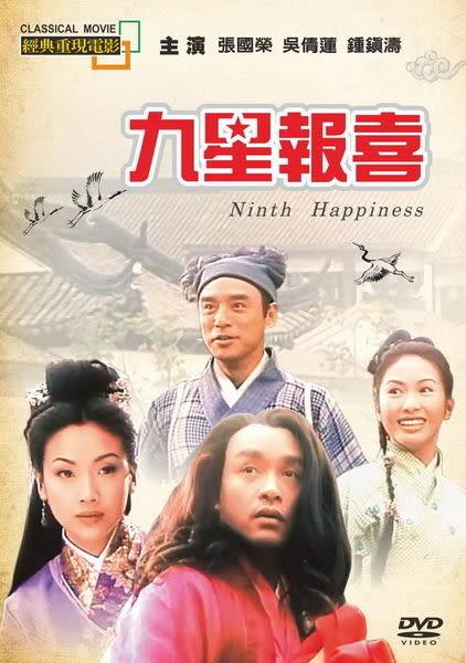 經典重現電影112:九星報喜 DVD (購潮8)