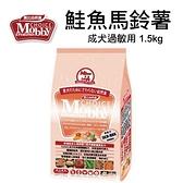 莫比鮭魚馬鈴薯成犬過敏用1.5kg
