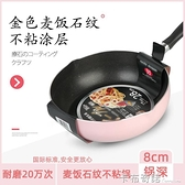 日本煎炒鍋粉色麥飯石鍋26不黏鍋家用24平底鍋炒鍋28深煎鍋電磁爐 卡布奇諾