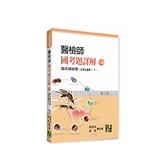 醫檢師國考題詳解(VII)臨床鏡檢學(含寄生蟲學)下