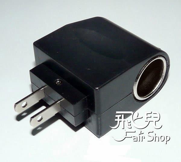 【飛兒】AC 轉 車充 AC 充電器 可將車用插頭轉為一般插座 110V 轉 12V 6W以下的商品適用 B1.3-4 100